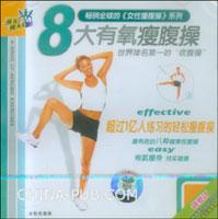 8大有氧瘦腹操(盒装)(VCD)