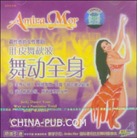 最性感的女性舞蹈:肚皮舞秋波.舞动全身(原版引进)(盒装)(VCD)