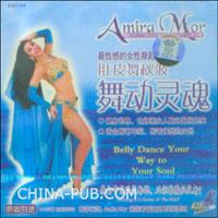 最性感的女性舞蹈:肚皮舞秋波.舞动灵魂(原版引进)(盒装)(VCD)