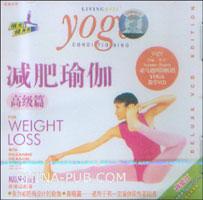 减肥瑜伽(高级篇)(原版引进)(盒装)(VCD)