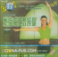 燃脂减肥普拉提(原版引进)(盒装)(VCD)