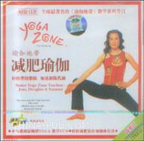 瑜伽地带:减肥瑜伽(原版引进)(盒装)(VCD)