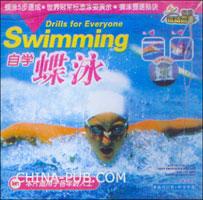 自学蝶泳(盒装)(VCD)