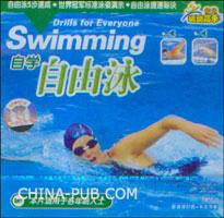 自学自由泳(盒装)(VCD)