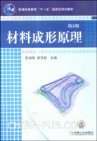 材料成形原理(第2版)