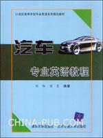 汽车专业英语教程