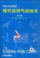 现代实用气动技术(第3版)
