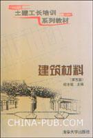 建筑材料(第五版)