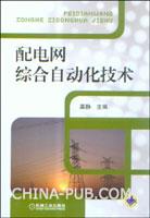配电网综合自动化技术