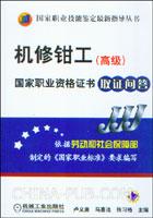 机修钳工(高级)国家职业资格证书取证问答