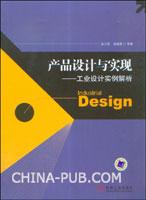 产品设计与实现--工业设计实例解析
