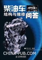 (特价书)柴油车结构与维修问答