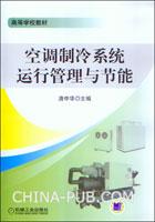 空调制冷系统运行管理与节能