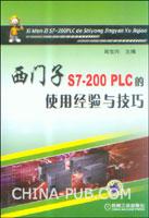 西门子S7-200 PLC的使用经验与技巧