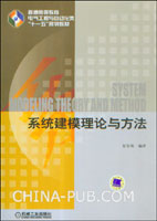 系统建模理论与方法