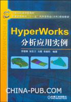 HyperWorks分析应用实例