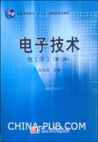 [特价书]电子技术(电工学II)(第二版)