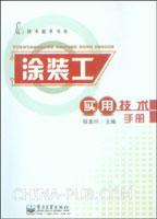 (特价书)涂装工实用技术手册