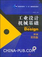 工业设计机械基础(第2版)(双色版)
