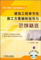 建筑工程季节性施工方案编制指导与范例精选