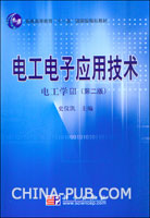 电工电子应用技术(电工学Ⅲ)(第二版)