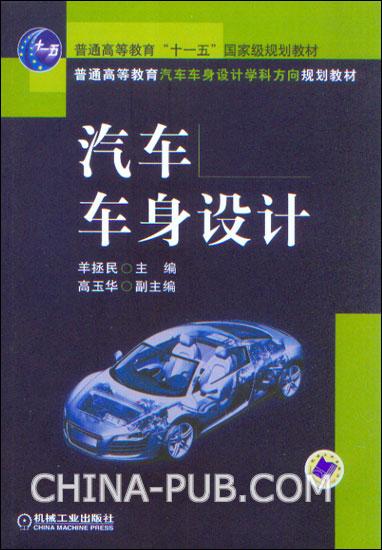 汽车车身设计价格(怎么样)