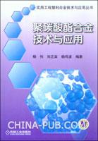聚碳酸酯合金技术与应用