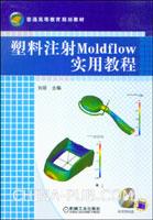 塑料注射Moldflow实用教程