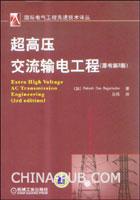 超高压交流输电工程(原书第3版)