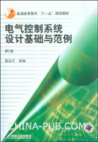 电气控制系统设计基础与范例(第2版)