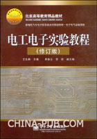 (特价书)电工电子实验教程(修订版)