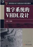数字系统的VHDL设计