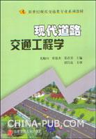 现代道路交通工程学