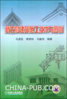 新农村建筑施工技术与图例