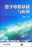 数字电路基础与应用