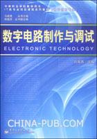 数字电路制作与调试
