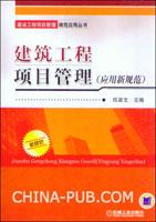 建筑工程项目管理(应用新规范)