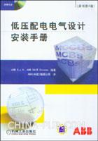 低压配电电气设计安装手册(原书第4版)