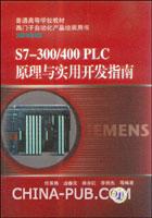 S7-300/400 PLC原理与实用开发指南