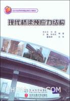 现代桥梁预应力结构