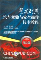 图文对照汽车驾驶与安全操作技术教程(第2版)