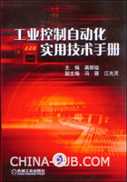工业控制自动化实用技术手册