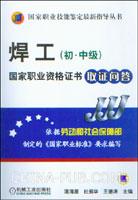 焊工(初.中级)国家职业资格证书取证问答