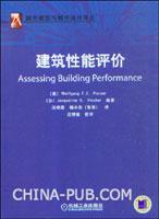 建筑性能评价