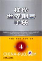 袖珍世界钢号手册(第4版)
