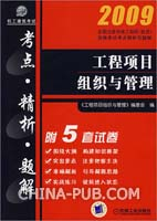 2009工程项目组织与管理:考点.精析.题解