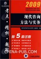 2009现代咨询方法与实务:考点.精析.题解
