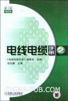 电线电缆手册.第2册(第2版.增订本)