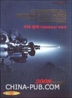 中国.温州汽摩配制制造业厂商概览(全套2册)