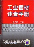 工业管材速查手册